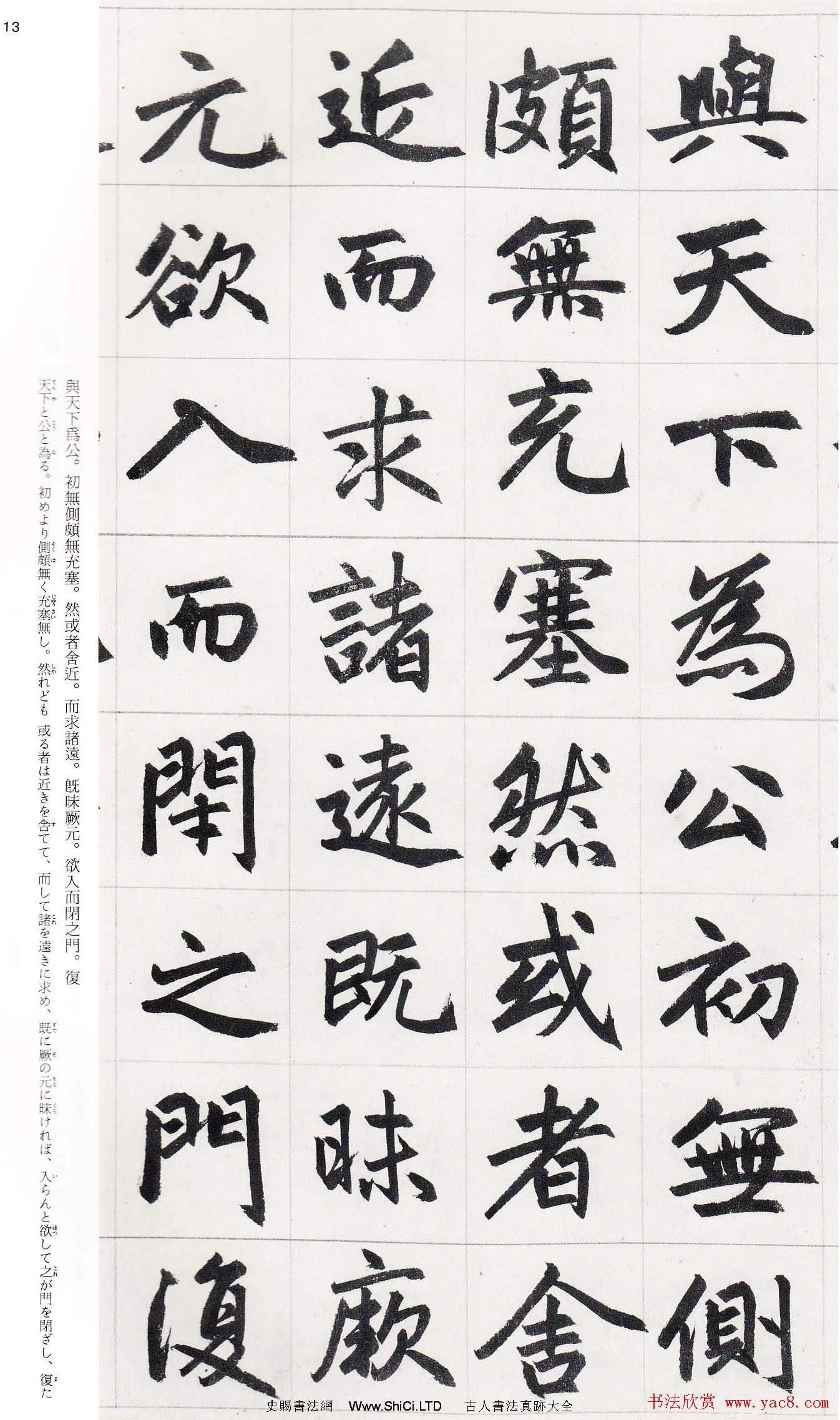 趙孟俯行楷書字帖《玄妙觀重修三門記》