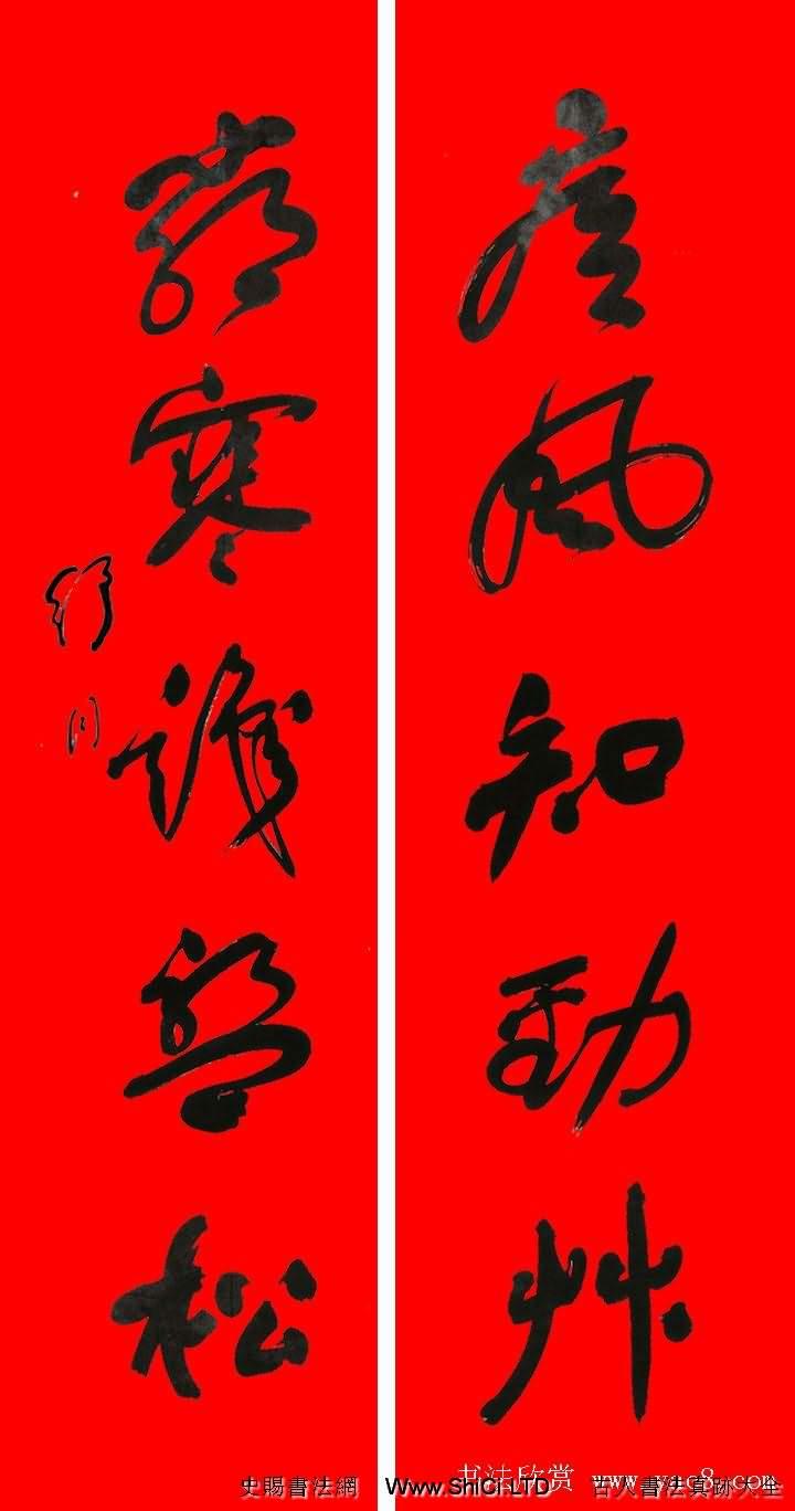 名家春聯書法作品真跡欣賞12幅(共6張圖片)