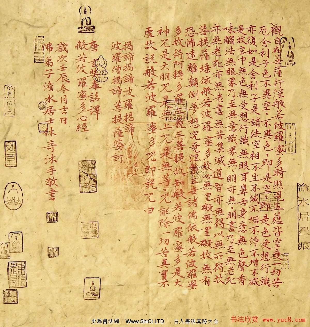 姚宏宇寫心經書法作品真跡17幅(共13張圖片)