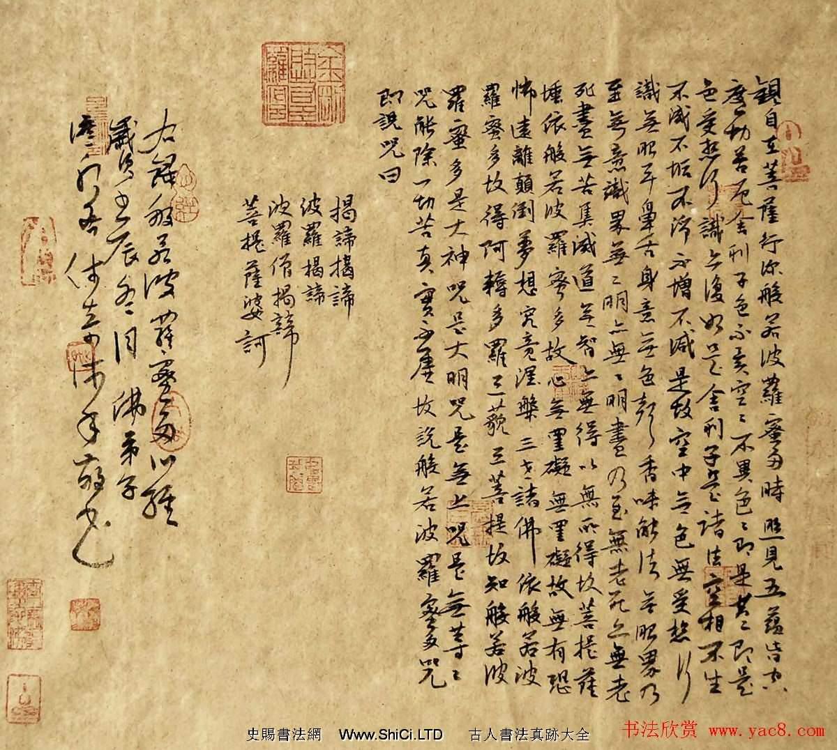 姚宏宇寫心經書法作品17幅