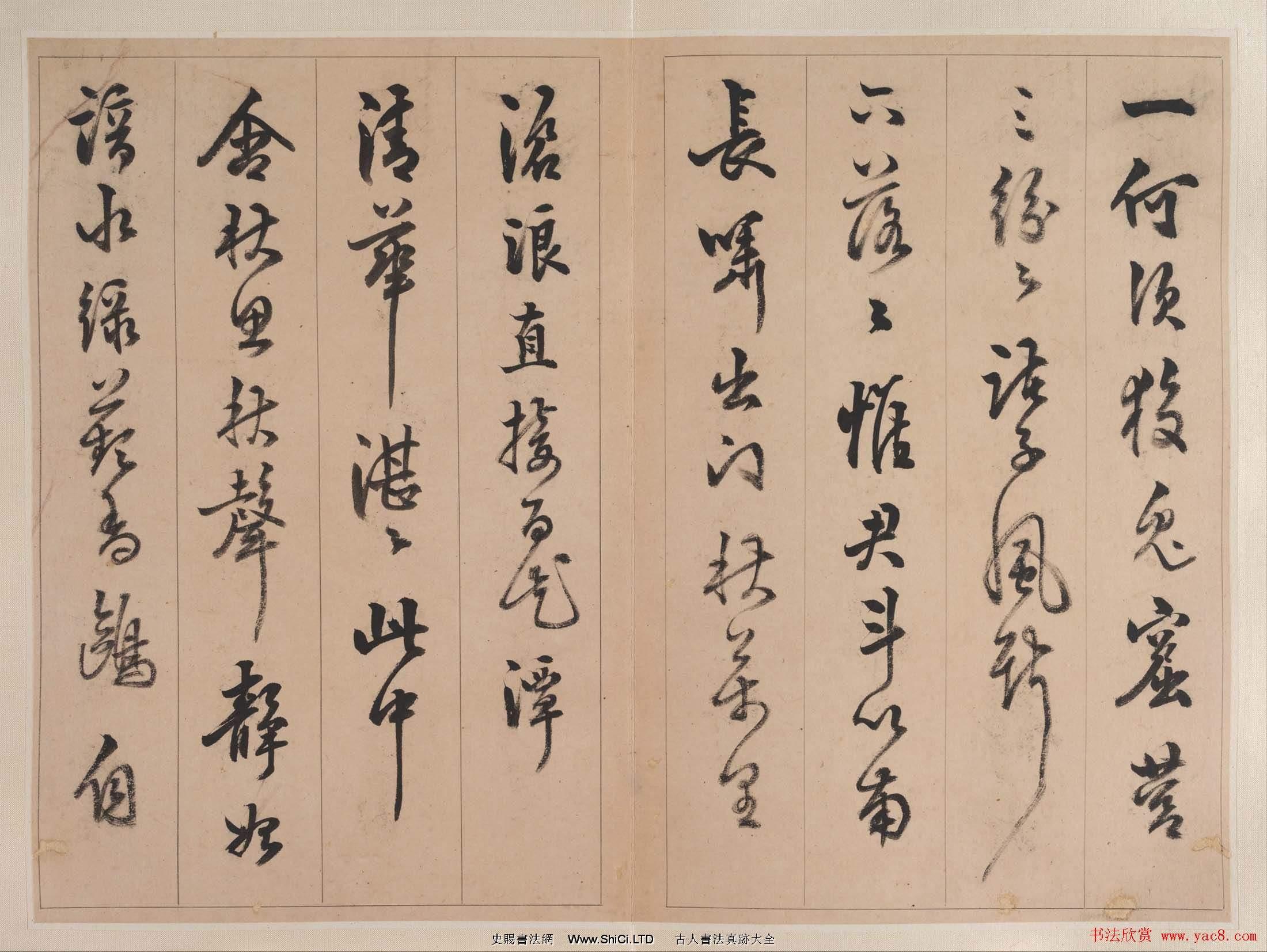 陳繼儒書法冊頁《次董思翁過訪山居三字韻》