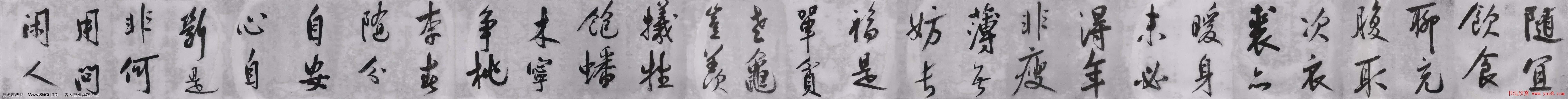 宋高宗趙構行書手卷真跡欣賞《白居易詩》(共15張圖片)