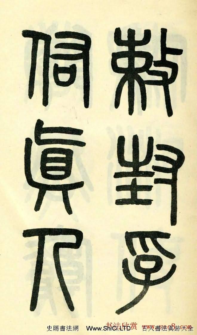 清代吳大澄小篆書法真跡欣賞《陶公廟碑》(共96張圖片)