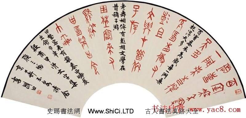 李剛田扇面書法作品欣賞50幅
