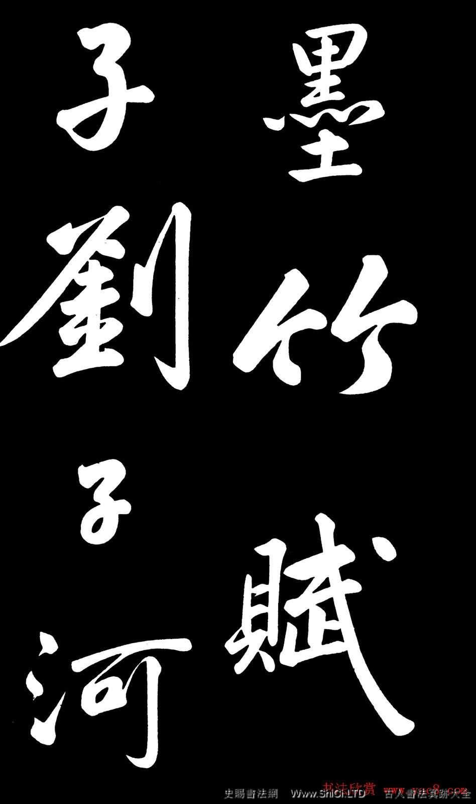 乾隆御筆臨黃庭堅劉明仲墨竹賦帖高清圖(共2張圖片)