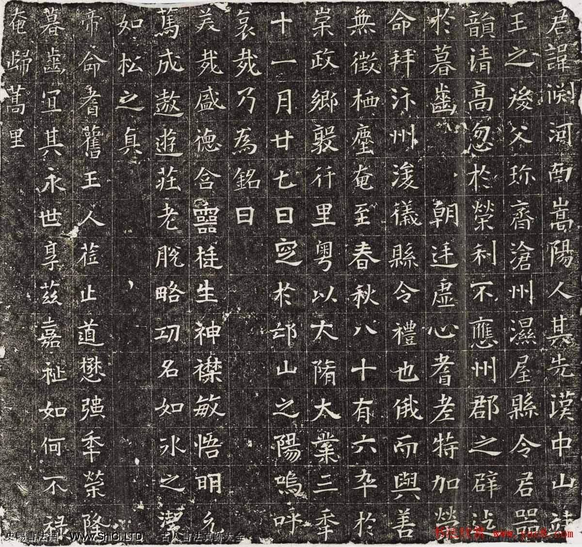 隋代書法石刻真跡欣賞《劉淵墓誌銘》(共3張圖片)