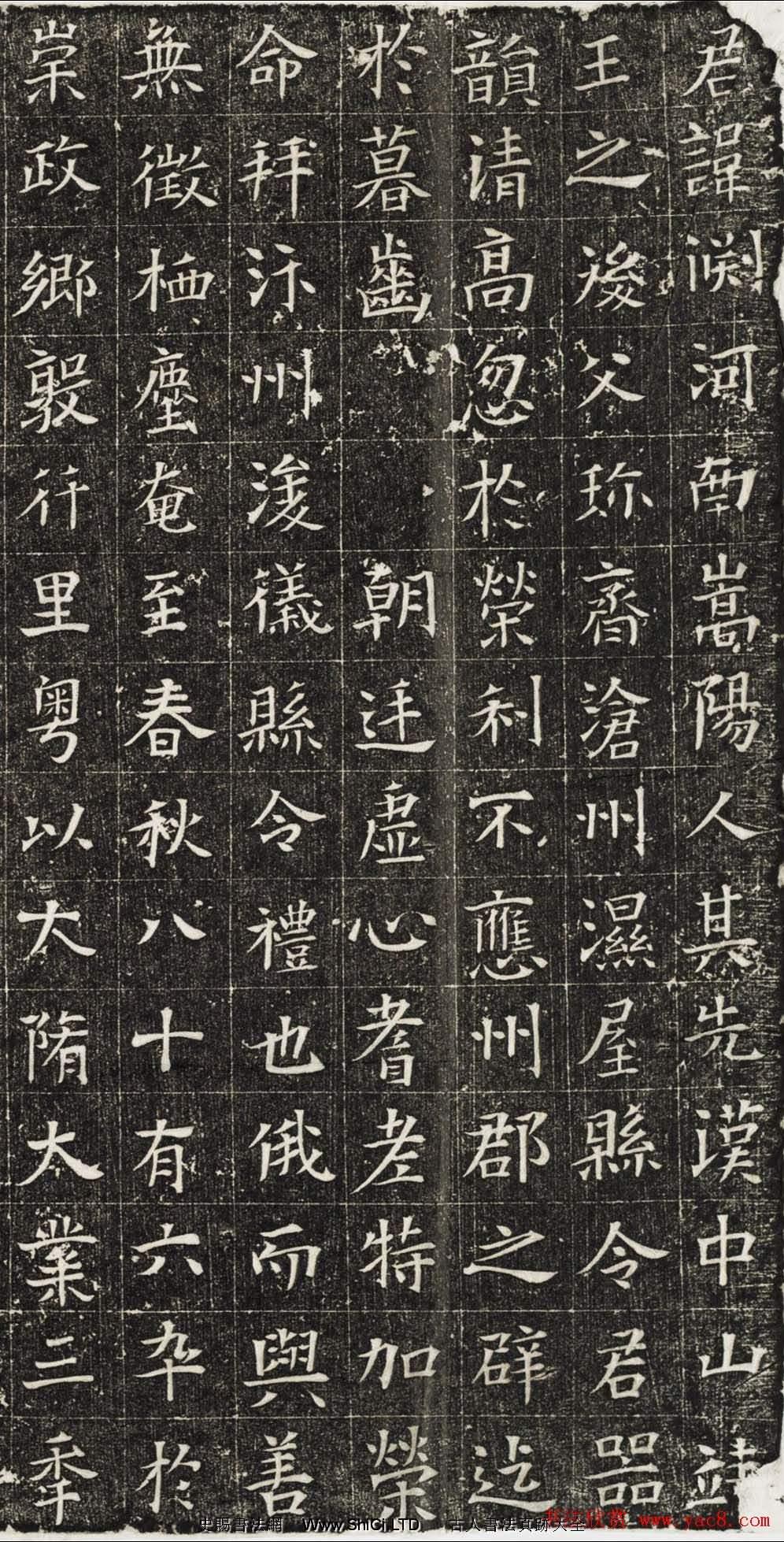 隋代書法石刻欣賞《劉淵墓誌銘》