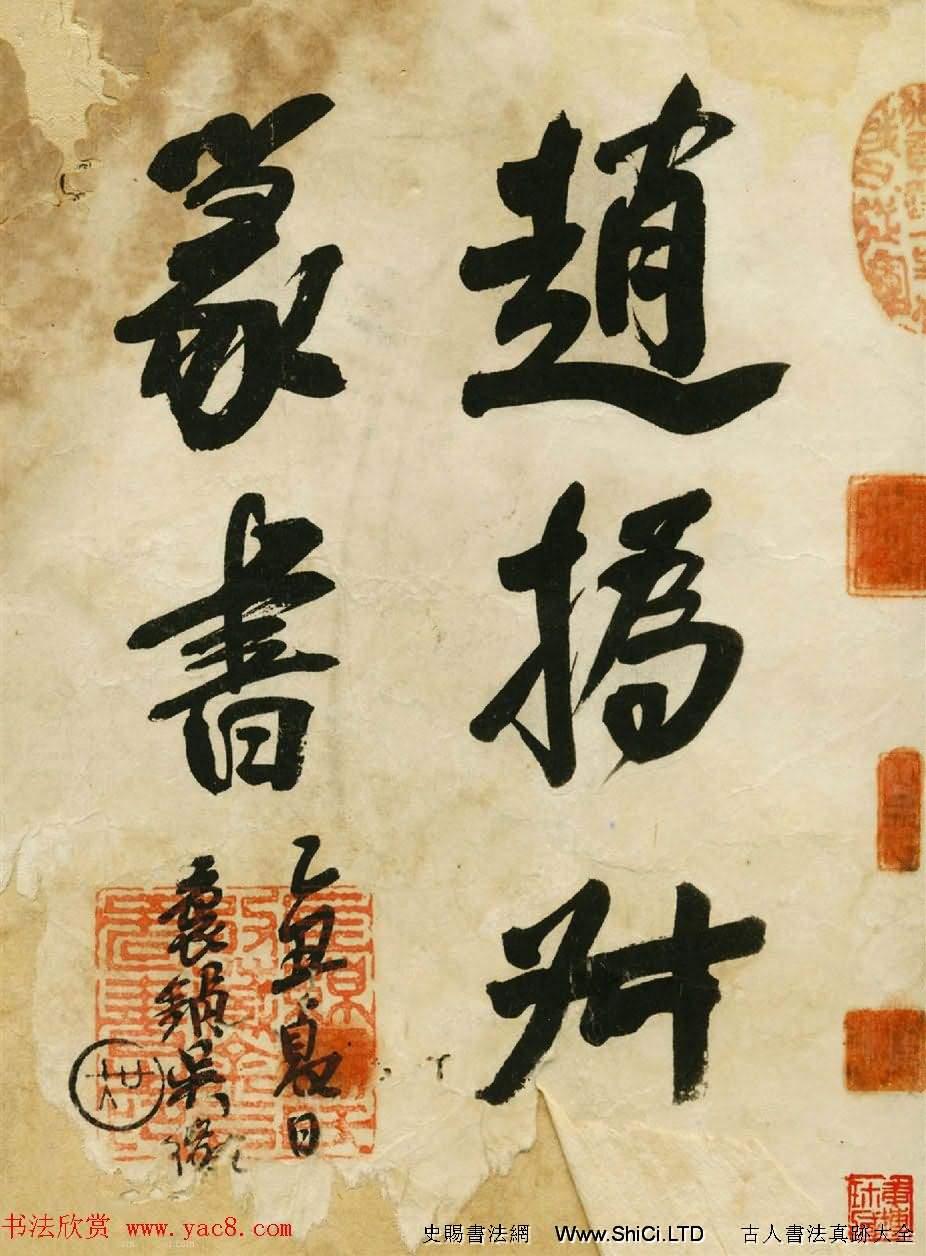 趙之謙書法墨跡字帖《趙撝叔篆書臨嶧山刻石》(共23張圖片)