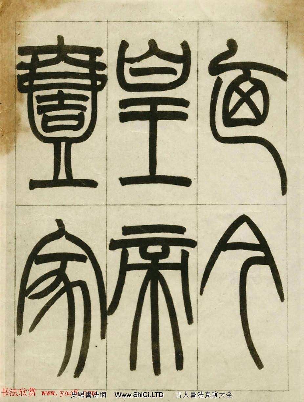 趙之謙書法墨跡《趙撝叔篆書臨嶧山刻石》