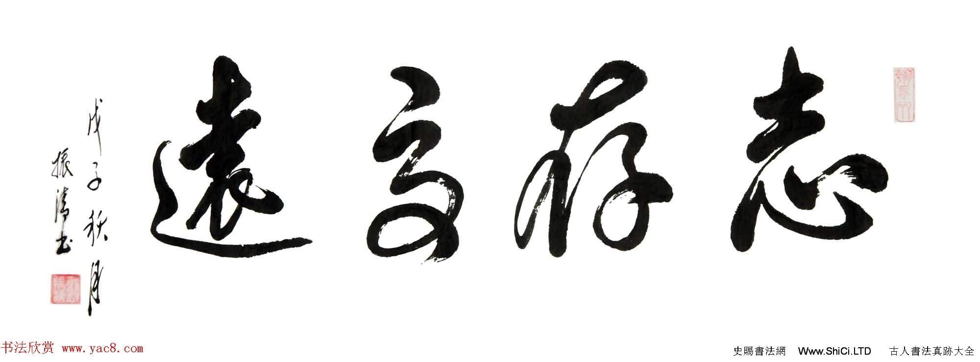 書法專輯:志存高遠書法圖片欣賞