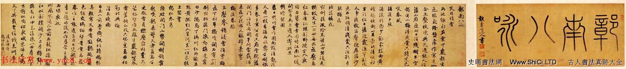 趙孟頫之子趙雍行書手卷《彰南八詠詩》(共9張圖片)