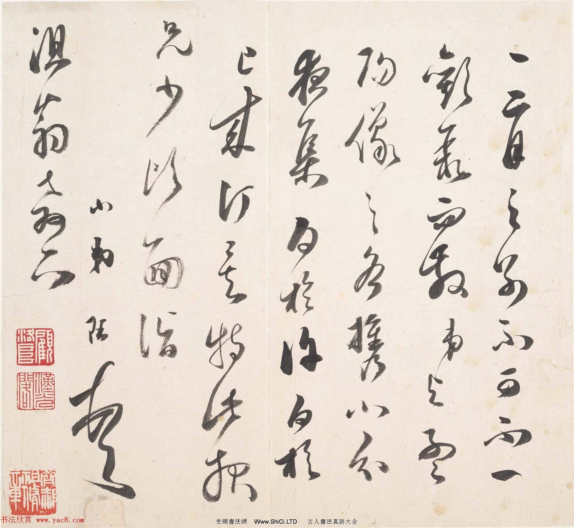 明代荔枝仙宋玨書法墨跡欣賞