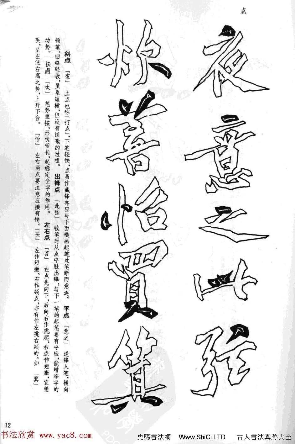 黃庭堅行書技法字帖《松風閣詩帖筆法》