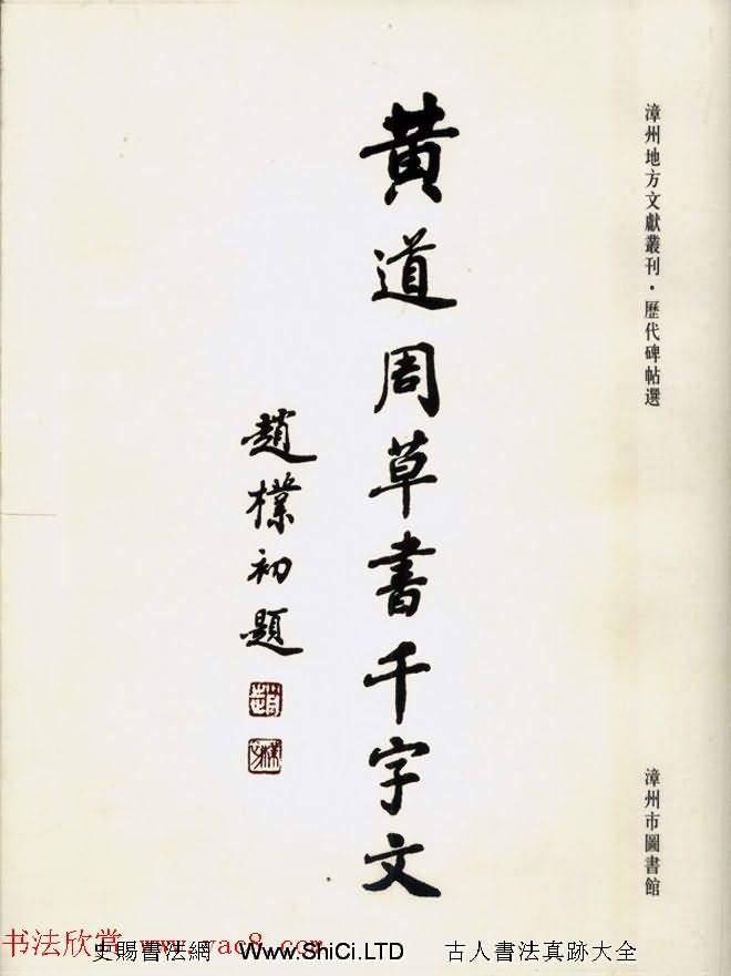 趙樸初題字《黃道周草書千字文》(共8張圖片)