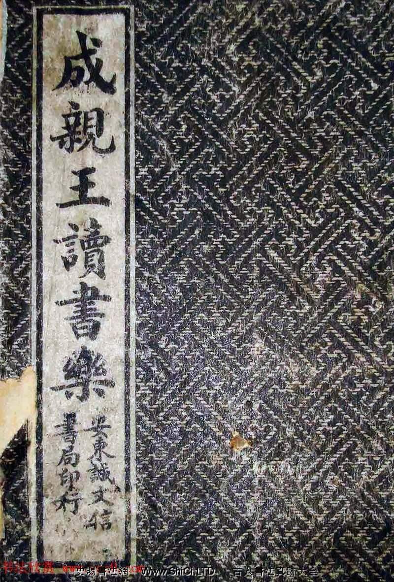 古籍字帖真跡欣賞《成親王讀書樂》(共17張圖片)