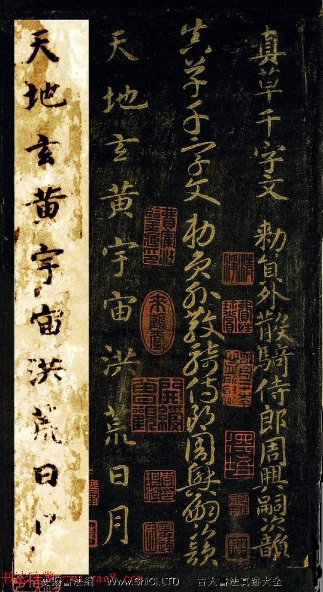 王羲之七世孫智永楷書字帖《千字文帖拓對照》(共1張圖片)