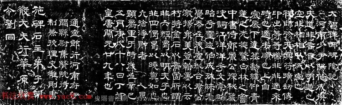 史維則隸書真跡欣賞《大智禪師碑》著名唐隸碑刻(共7張圖片)