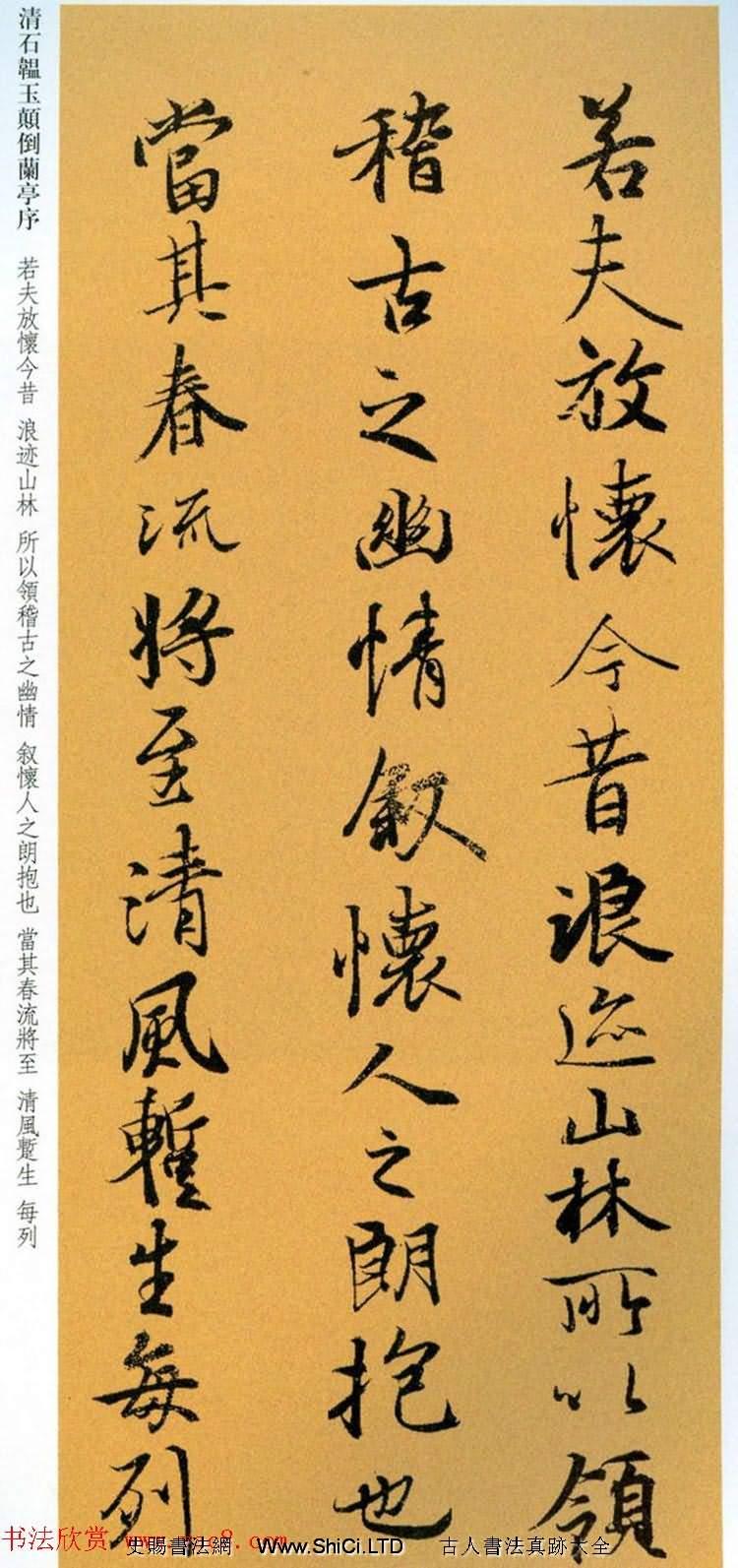 清朝狀元石韞玉《顛倒蘭亭序》墨跡本和拓本(共10張圖片)