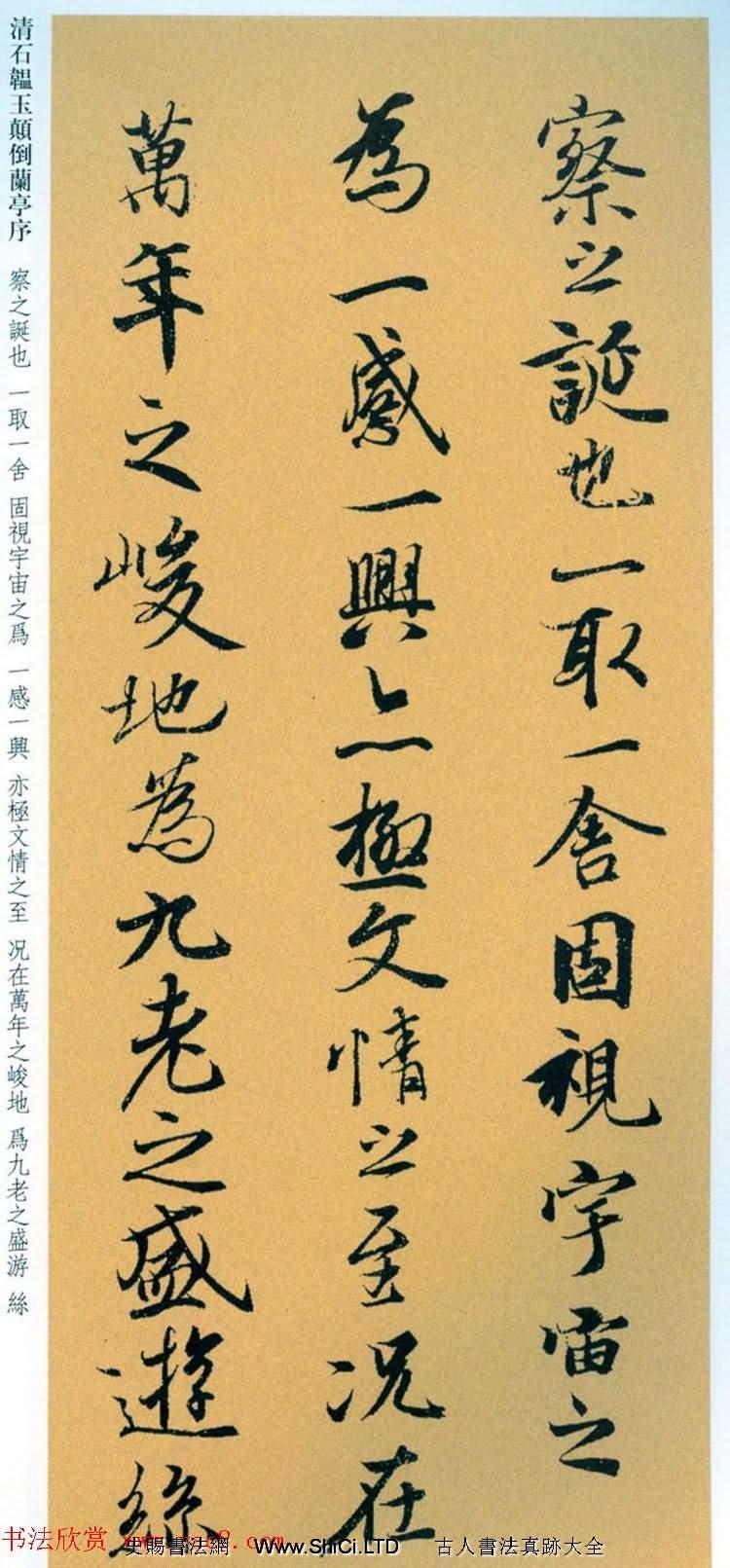 清朝狀元石韞玉《顛倒蘭亭序》墨跡本和拓本
