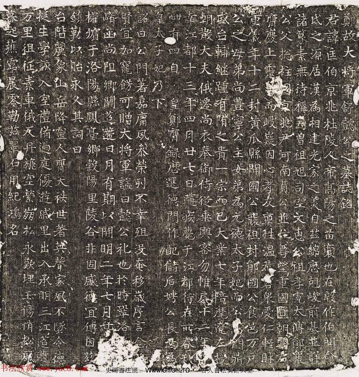 鄭故大將軍舒懿公之墓誌銘民國拓本(共3張圖片)