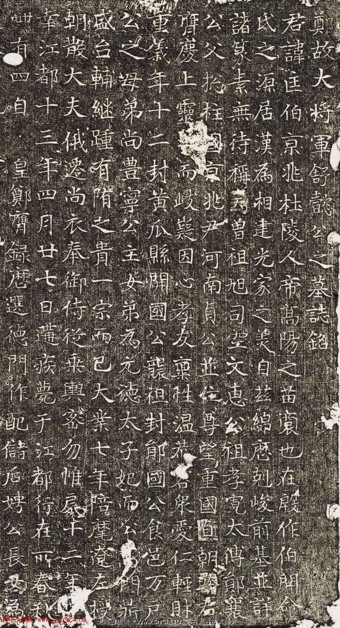 鄭故大將軍舒懿公之墓誌銘民國拓本
