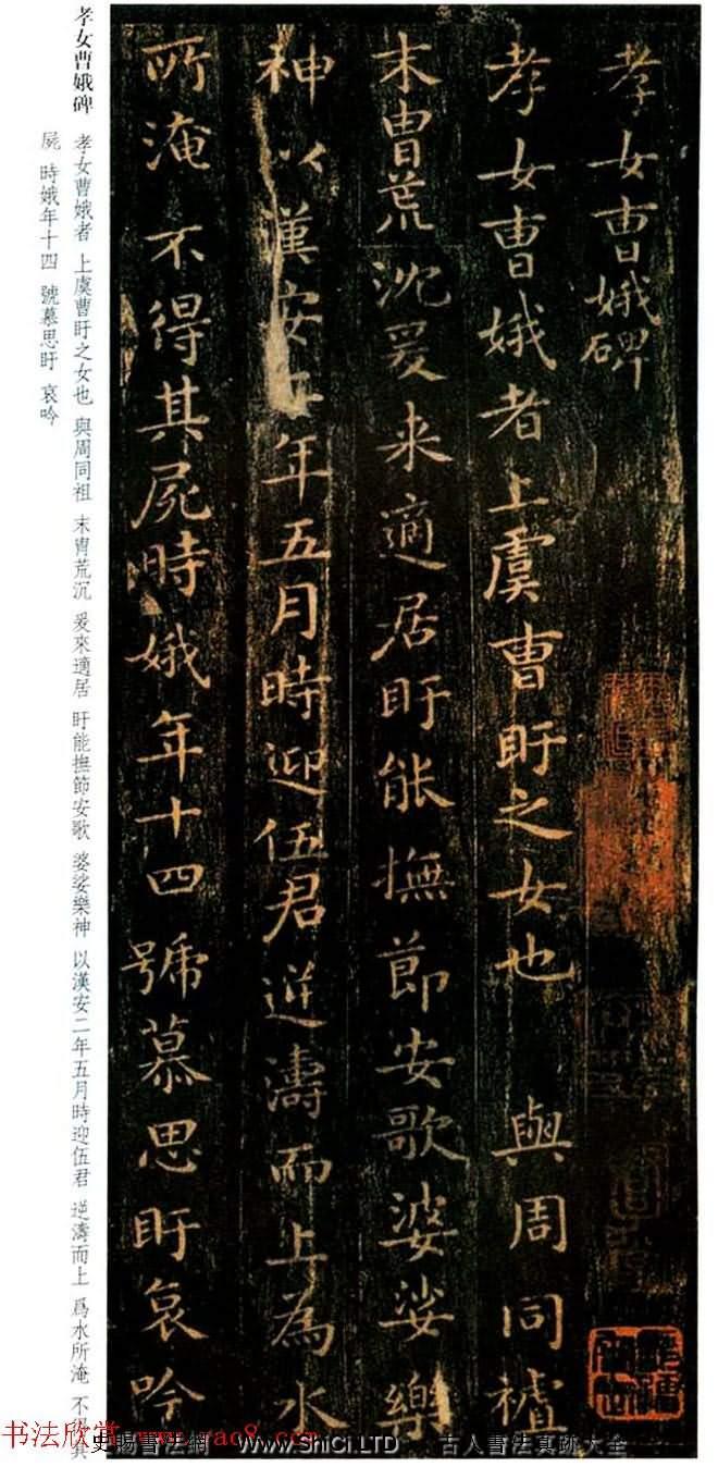 正書第一王羲之小楷《孝女曹娥碑》兩種(共8張圖片)