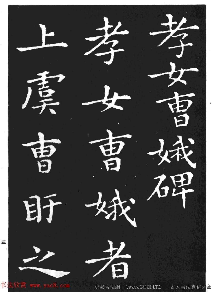 王羲之小楷字帖下載《孝女曹娥碑》(共30張圖片)