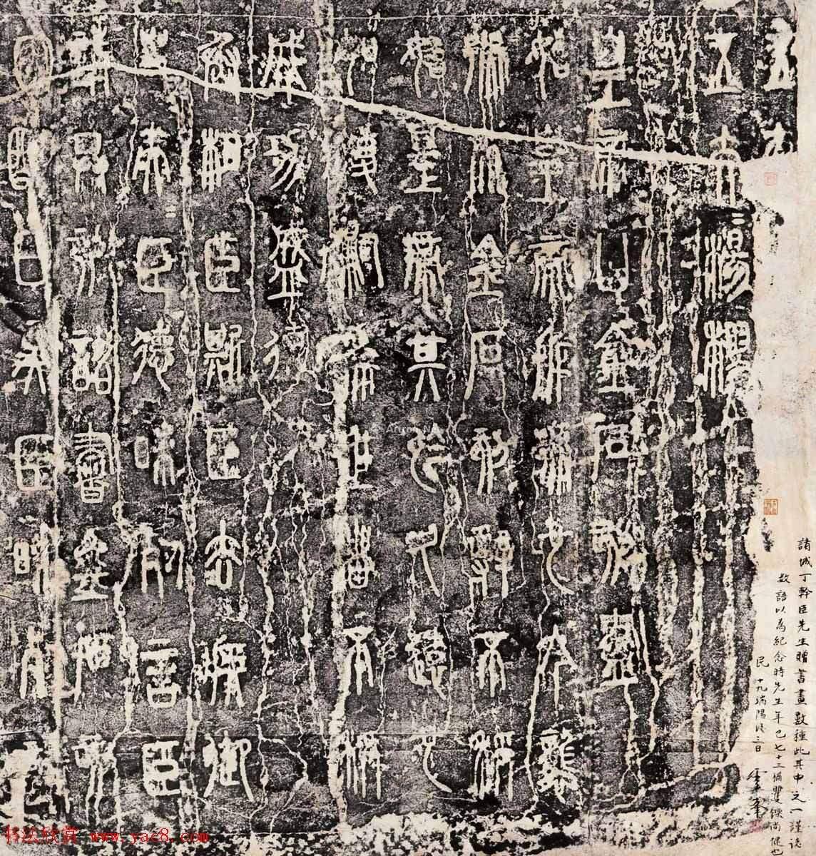 秦李斯小篆真跡欣賞《琅琊台刻石》(共3張圖片)