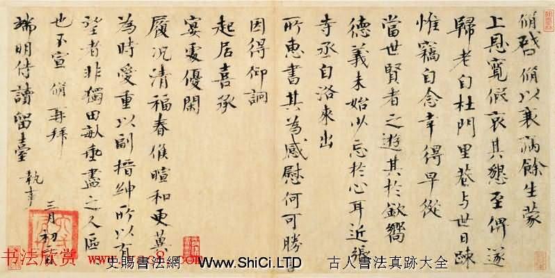 歐陽修書法墨跡真跡欣賞《譜圖序稿》等(共6張圖片)