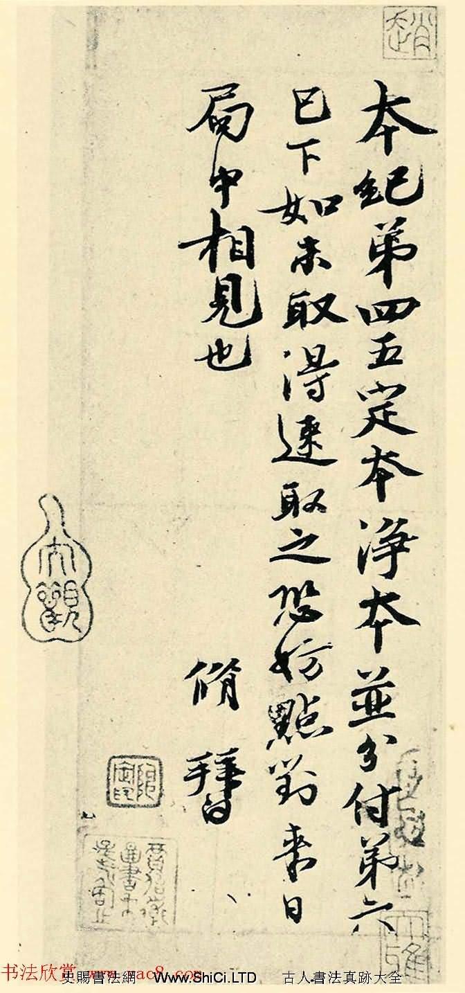 歐陽修書法墨跡欣賞《譜圖序稿》等
