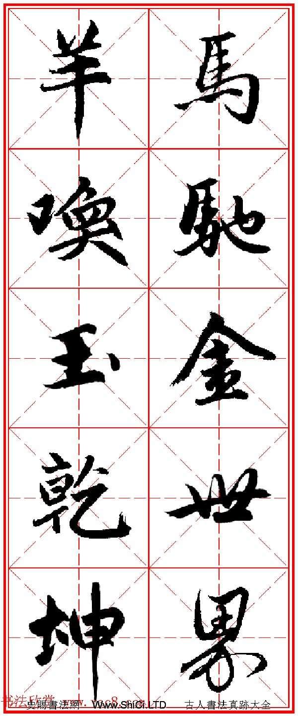 2015羊年春聯_趙孟俯行書集字五言楹聯欣賞