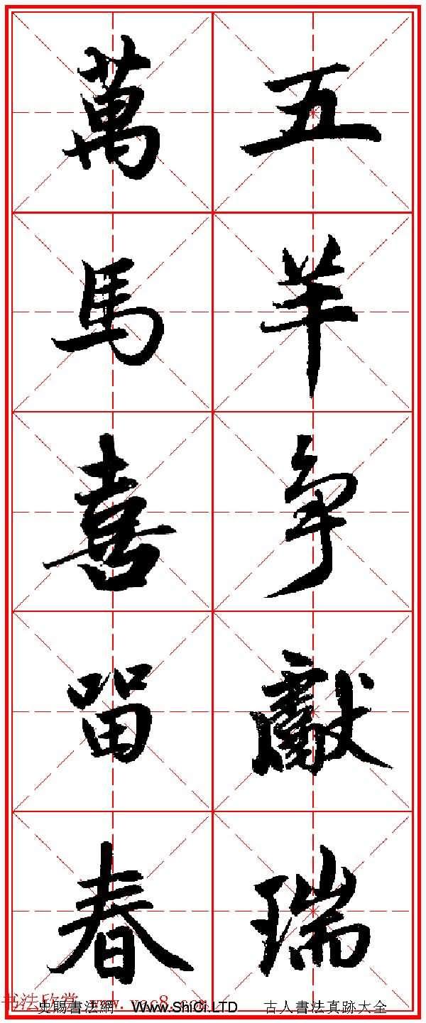 2015羊年春聯 趙孟頫行書集字五言楹聯真跡欣賞(共30張圖片)