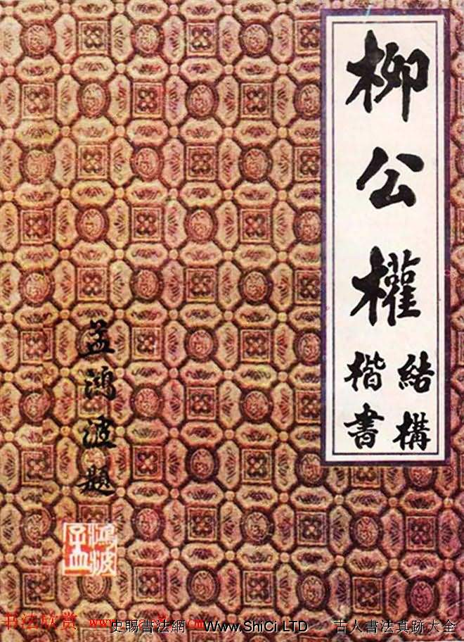 柳體書法教程字帖《柳公權楷書結構》(共81張圖片)