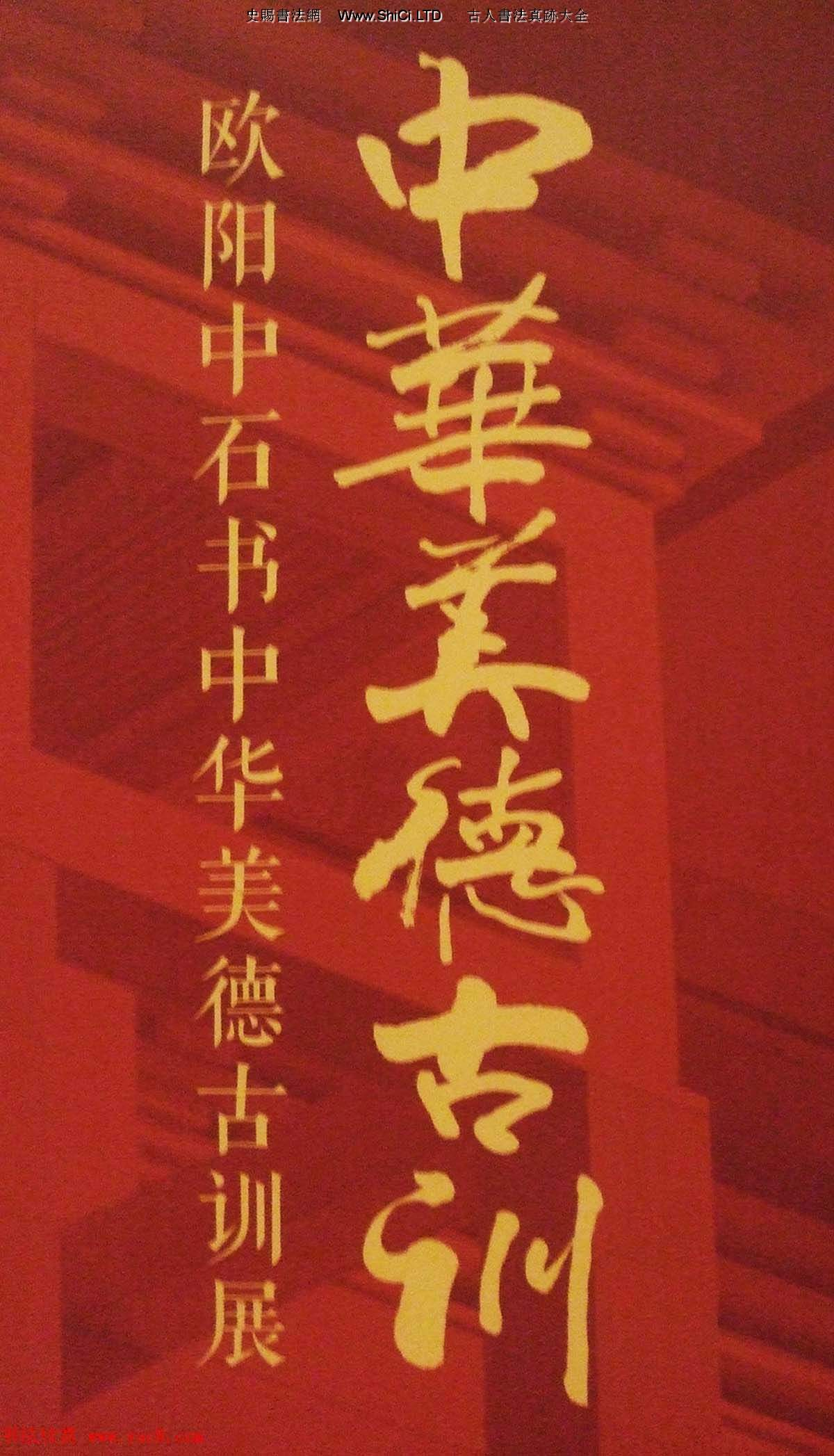 歐陽中石書中華美德古訓展書法作品真跡欣賞(共56張圖片)