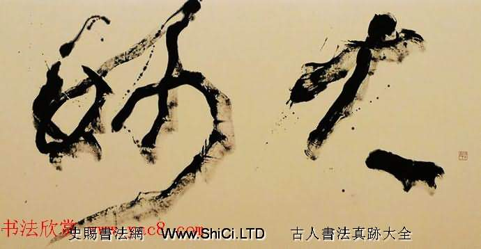 日本大樂華雪前衛書法藝術真跡欣賞(共12張圖片)