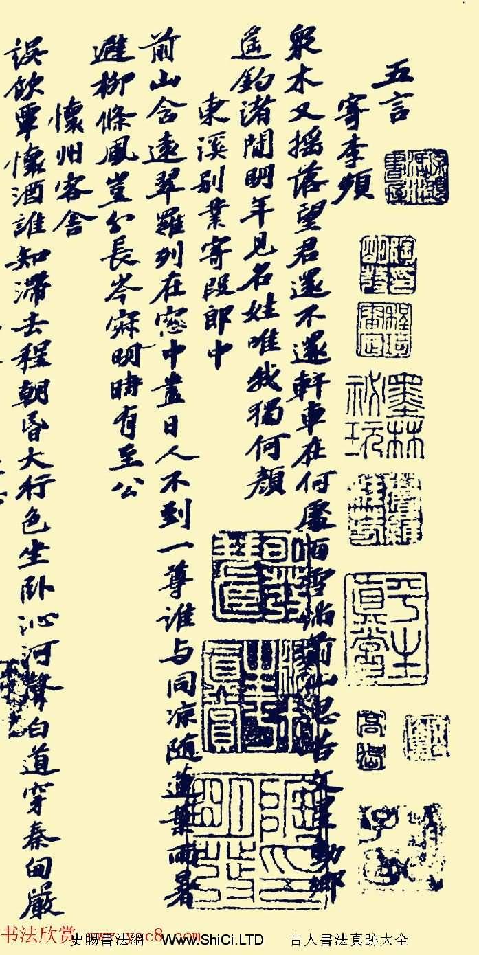蘇東坡鴻篇巨製《書方干詩卷》(共19張圖片)