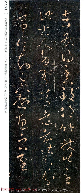 王羲之草書真跡欣賞《竹仗帖》兩種(共2張圖片)