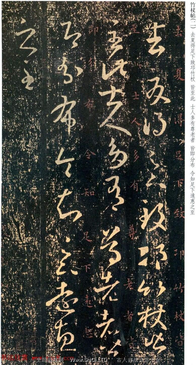 王羲之草書欣賞《竹仗帖》兩種