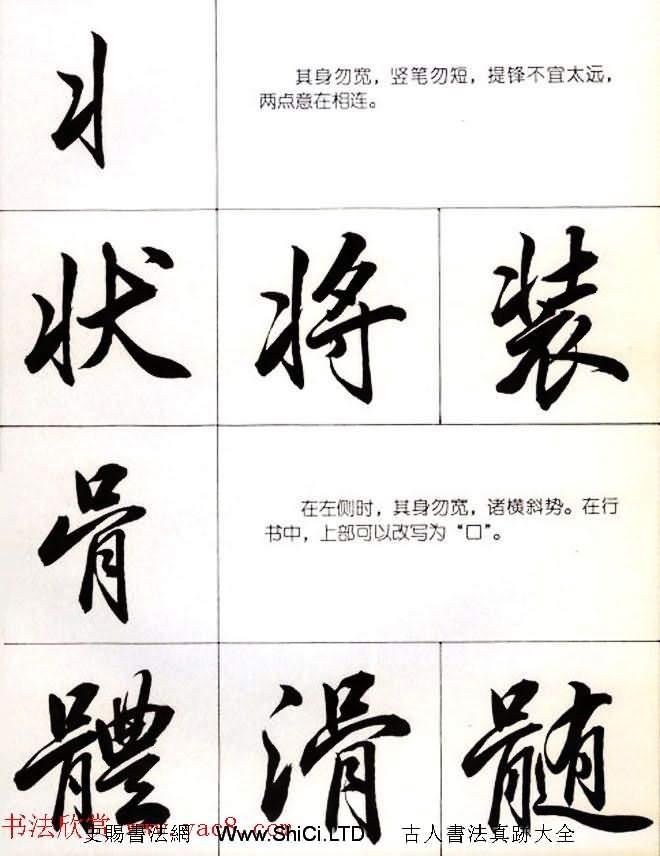 書法教學字帖《行書結構圖解》(共32張圖片)