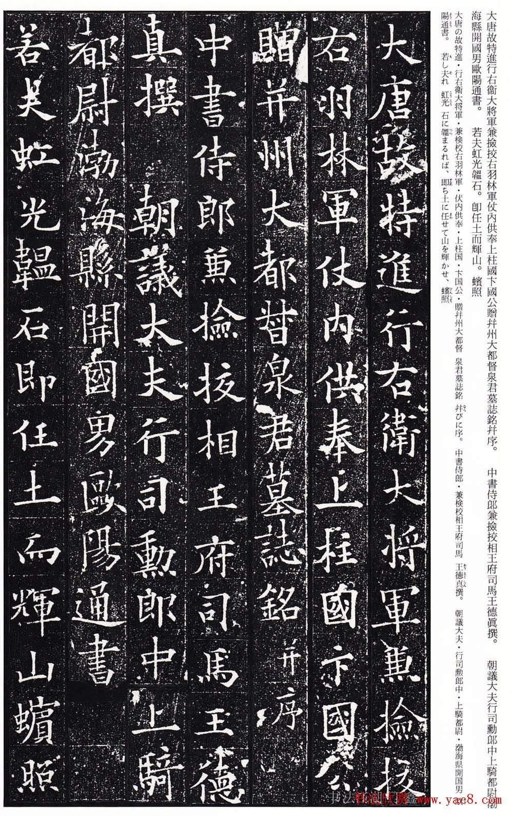 歐陽詢之子歐陽通楷書賞析《泉男生墓誌銘》(共6張圖片)