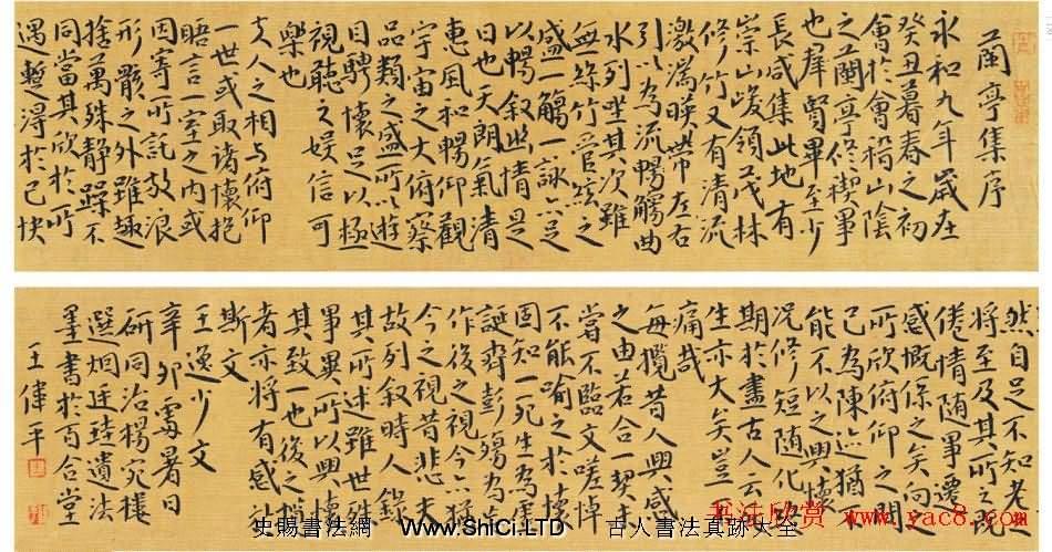 上海王偉平書王逸少蘭亭集序三種(共4張圖片)