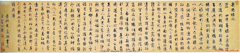 文征明書法欣賞《岳陽樓記》六種