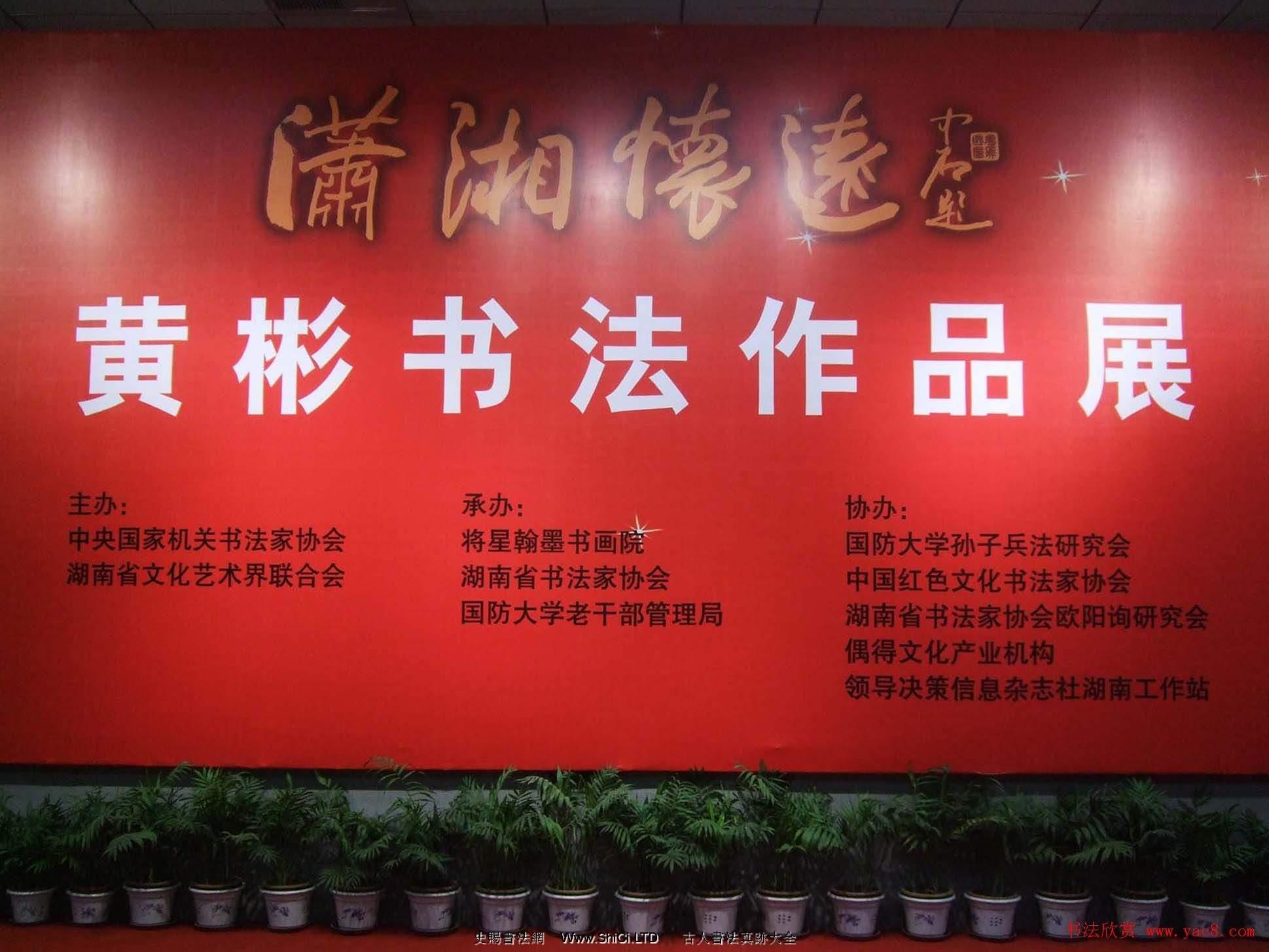 瀟湘懷遠—黃彬將軍書法作品真跡展(共43張圖片)