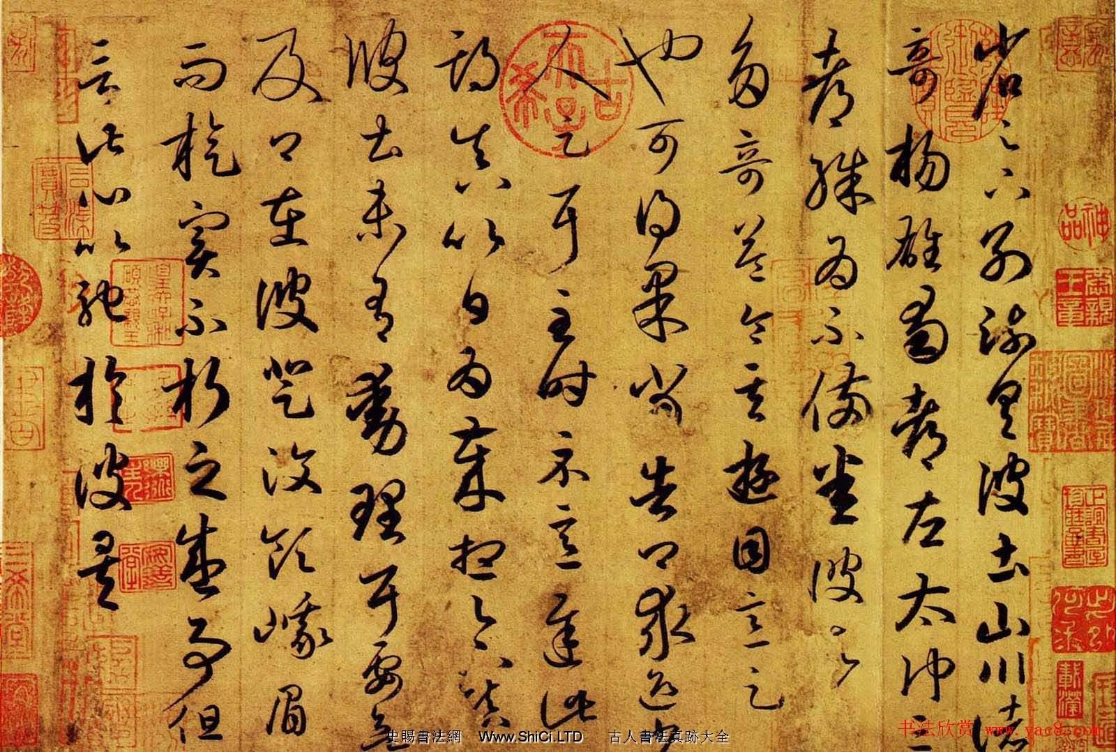 王羲之草書信札真跡欣賞《遊目帖》三種(共5張圖片)