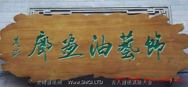 古城西安門樓牌匾書法真跡欣賞(共69張圖片)