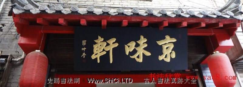 古城西安門樓牌匾書法欣賞