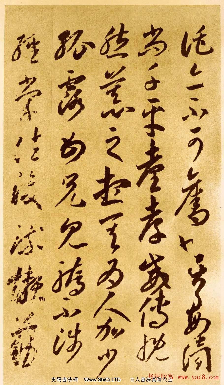 唐代李懷琳書法《嵇康與山巨源絕交書》