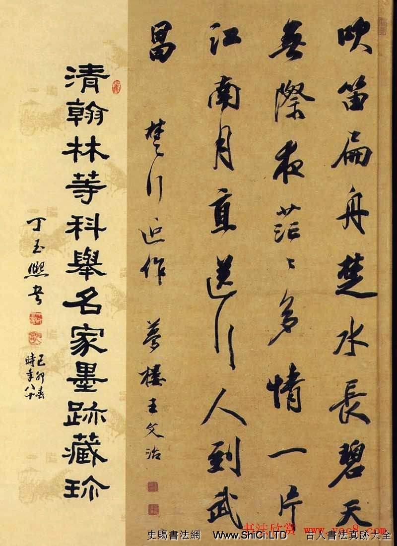 書法作品真跡集《清翰林等科舉名家墨跡藏珍》(共81張圖片)