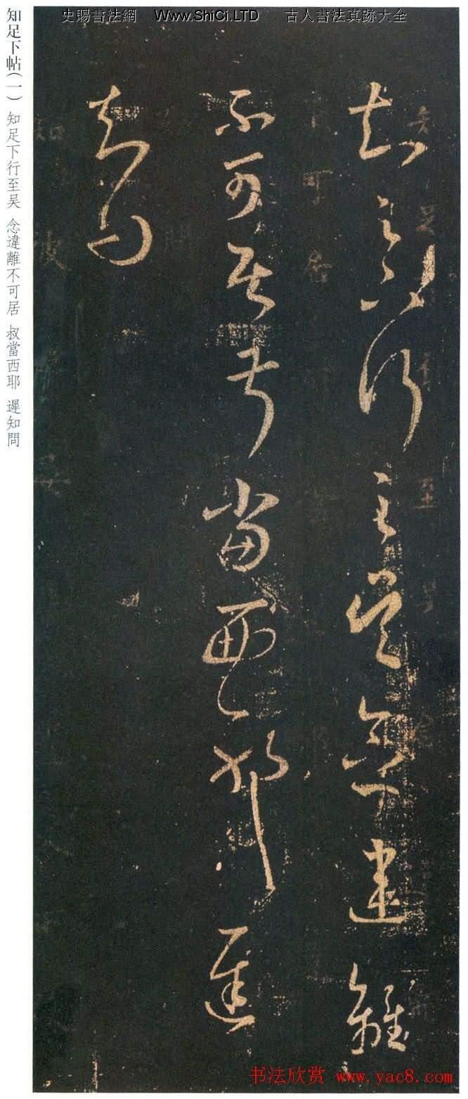 王羲之草書信函《知足下帖》三種(共3張圖片)
