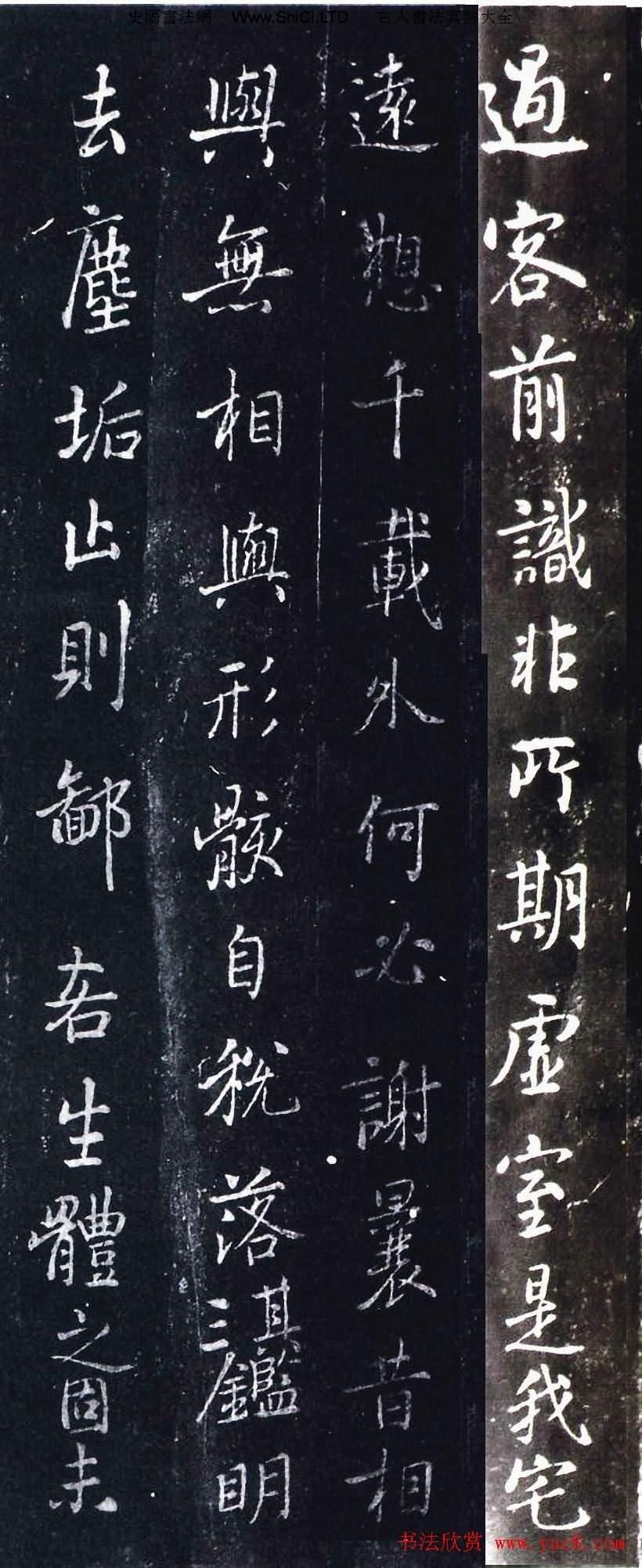唐代陸柬之書法《五言蘭亭詩》刻帖欣賞